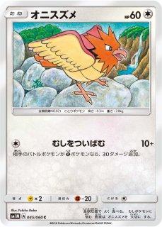 【ポケモンカードゲーム】オニスズメ【C】SM1M