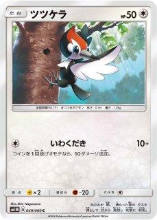 【ポケモンカードゲーム】ツツケラ【C】SM1M