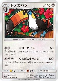 【ポケモンカードゲーム】ドデカバシ【U】SM1M