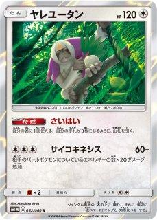 【ポケモンカードゲーム】ヤレユータン【R】SM1M