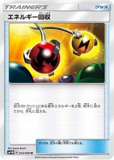 【ポケモンカードゲーム】[グッズ]エネルギー回収【U】SM1M
