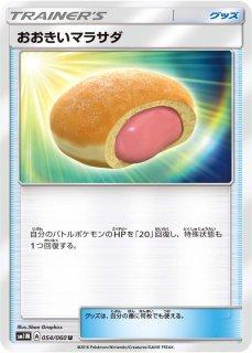 【ポケモンカードゲーム】[グッズ]おおきいマラサダ【U】SM1M