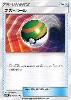 【ポケモンカードゲーム】[グッズ]ネストボール【U】SM1M