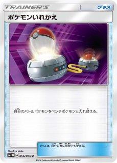 【ポケモンカードゲーム】[グッズ]ポケモンいれかえ【U】SM1M