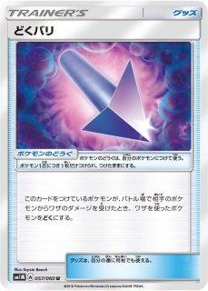 【ポケモンカードゲーム】[グッズ]どくバリ【U】SM1M