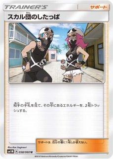 【ポケモンカードゲーム】[サポート]スカル団のしたっぱ【U】SM1M