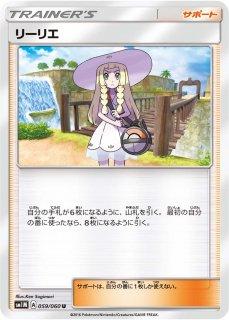 【ポケモンカードゲーム】[サポート]リーリエ【U】SM1M