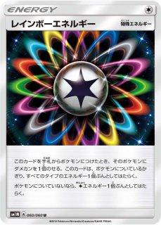 【ポケモンカードゲーム】レインボーエネルギー【U】SM1M