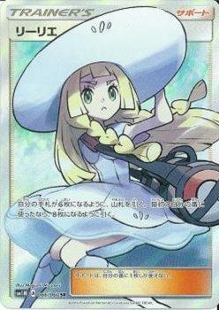 【ポケモンカードゲーム】[サポート]リーリエ【SR】SM1M