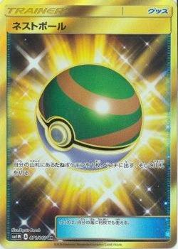 【ポケモンカードゲーム】ネストボール【UR】SM1M