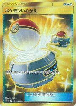 【ポケモンカードゲーム】[グッズ]ポケモンいれかえ【UR】SM1M