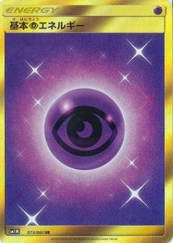 【ポケモンカードゲーム】基本超エネルギー【UR】SM1M
