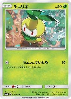 【ポケモンカードゲーム】チュリネ【C】SM2K