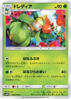 【ポケモンカードゲーム】ドレディア【C】SM2K