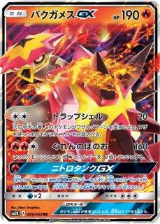 【ポケモンカードゲーム】バクガメスGX【RR】SM2K