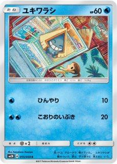 【ポケモンカードゲーム】ユキワラシ【C】SM2K
