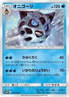 【ポケモンカードゲーム】オニゴーリ【U】SM2K