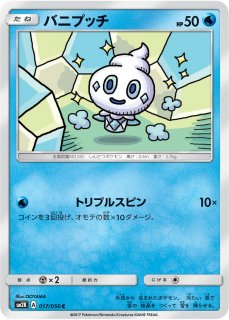 【ポケモンカードゲーム】バニプッチ【C】SM2K
