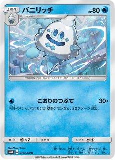 【ポケモンカードゲーム】バニリッチ【C】SM2K