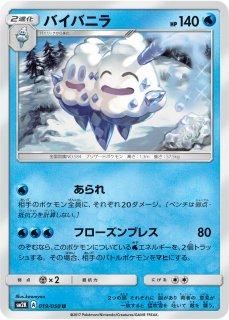【ポケモンカードゲーム】バイバニラ【U】SM2K