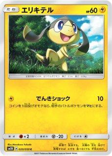 【ポケモンカードゲーム】エリキテル【C】SM2K