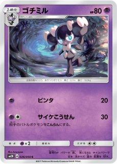 【ポケモンカードゲーム】ゴチミル【C】SM2K