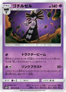 【ポケモンカードゲーム】ゴチルゼル【U】SM2K