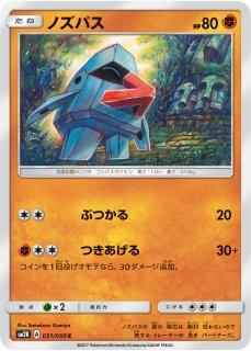 【ポケモンカードゲーム】ノズパス【C】SM2K