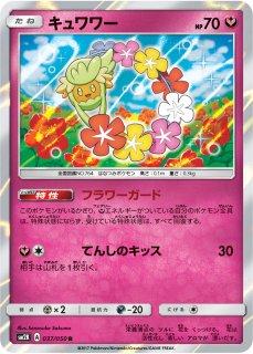 【ポケモンカードゲーム】キュワワー【R】SM2K