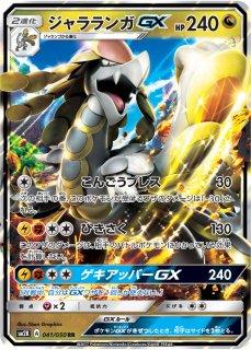 【ポケモンカードゲーム】ジャラランガGX【RR】SM2K