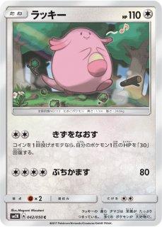 【ポケモンカードゲーム】ラッキー【C】SM2K