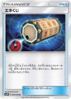 【ポケモンカードゲーム】[グッズ]エネくじ【U】SM2K