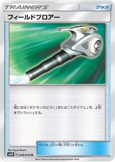 【ポケモンカードゲーム】[グッズ]フィールドブロアー【U】SM2K