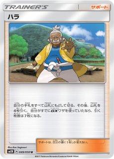 【ポケモンカードゲーム】[サポート]ハラ【U】SM2K