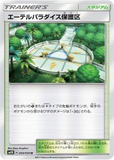 【ポケモンカードゲーム】[スタジアム]エーテルパラダイス保護区【U】SM2K