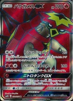 【ポケモンカードゲーム】バクガメスGX【SR】SM2K