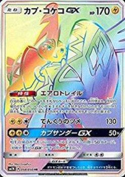 【ポケモンカードゲーム】カプ・コケコGX【HR】SM2K