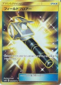 【ポケモンカードゲーム】[グッズ]フィールドブロアー【UR】SM2K