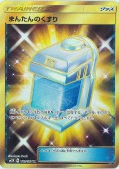 【ポケモンカードゲーム】[グッズ]まんたんのくすり【UR】SM2K