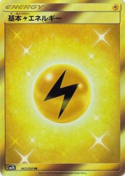 【ポケモンカードゲーム】基本雷エネルギー【UR】SM2K