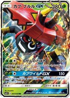 【ポケモンカードゲーム】カプ・ブルルGX【RR】 SM2+