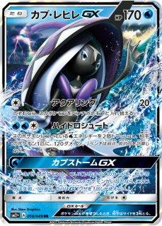 【ポケモンカードゲーム】カプ・レヒレGX【RR】 SM2+