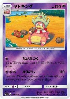 【ポケモンカードゲーム】ヤドキング SM2+