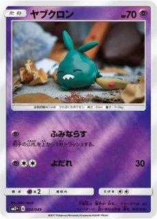 【ポケモンカードゲーム】ヤブクロン SM2+