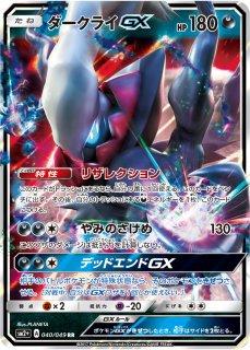 【ポケモンカードゲーム】ダークライGX【RR】 SM2+