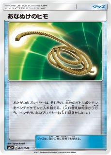 【ポケモンカードゲーム】[グッズ]あなぬけのヒモ SM2+