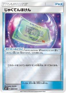 【ポケモンカードゲーム】[グッズ]じゃくてんほけん SM2+