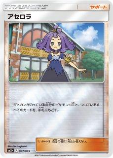 【ポケモンカードゲーム】[サポート]アセロラ SM2+