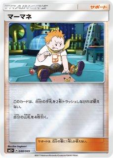 【ポケモンカードゲーム】[サポート]マーマネ SM2+