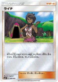 【ポケモンカードゲーム】[サポート]ライチ SM2+